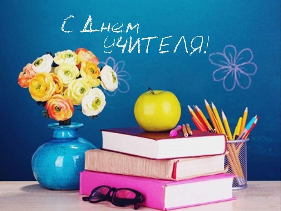 Картинки по запросу день учителя беларусь