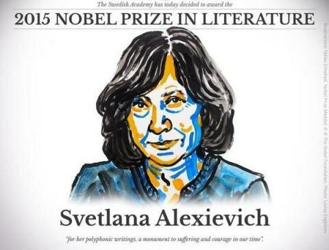 Светлана Алексиевич нобелевская премия